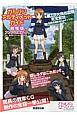 ガルパン・アルティメット・ガイド 劇場版&アンツィオ戦OVA