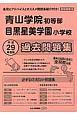 青山学院初等部・目黒星美学園小学校 過去問題集 平成29年