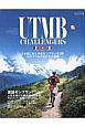 UTMB RUN+TRAIL別冊 CHALLENGERS