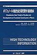 ポリフェノール:機能性成分研究開発の最新動向