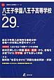 八王子学園八王子高等学校 高校別入試問題シリーズ 平成29年