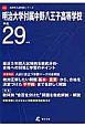 明治大学付属中野八王子高等学校 高校別入試問題シリーズ 平成29年