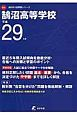 鵠沼高等学校 高校別入試問題シリーズ 平成29年