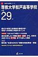 専修大学松戸高等学校 高校別入試問題シリーズ 平成29年