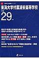 東海大学付属浦安高等学校 高校別入試問題シリーズ 平成29年