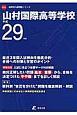 山村国際高等学校 高校別入試問題シリーズ 平成29年