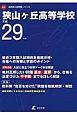 狭山ヶ丘高等学校 高校別入試問題シリーズ 平成29年