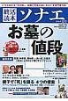 終活読本ソナエ 2016夏 (13)