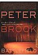ピーター・ブルック 最新作『バトルフィールド』までの創作の軌跡