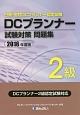 DCプランナー2級 試験対策問題集 2016 日商・金財DCプランナー認定試験
