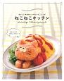 ねこねこキッチン おいしい・かわいい・にゃんこレシピ