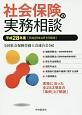 社会保険の実務相談 平成28年