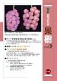 最新・農業技術 果樹 (9)