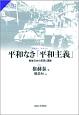 平和なき「平和主義」 戦後日本の思想と運動