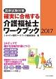 確実に合格する介護福祉士ワークブック 2017 国家試験対策