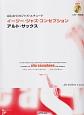 はじめてのジャズ・エチュード イージー・ジャズ・コンセプション アルト・サックス 入門~初級編 模範演奏&プレイ・アロングCD付