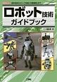 ロボット技術ガイドブック