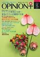 OPINION+ 2016夏 女性の活躍!応援マガジン(14)