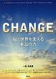 CHANGE 脳と世界を変える本当の力