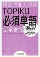 韓国語能力試験TOPIK2必須単語完全対策