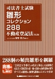 司法書士試験 雛形コレクション288 不動産登記法<第2版>