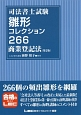 司法書士試験 雛形コレクション266 商業登記法<第2版>