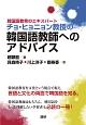 韓国語教育のエキスパート チョ・ヒョニョン教授の韓国語教師へのアドバイス
