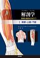 解剖学 基礎と臨床に役立つ 背部・上肢・下肢 (1)