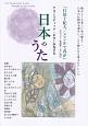 アコースティック・ギターが奏でる日本の歌 ~打田十紀夫/どこかで春が 完全コピー楽譜集~
