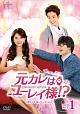 元カレはユーレイ様!? DVD-SET1 〈オリジナル・バージョン〉