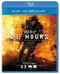 13時間 ベンガジの秘密の兵士 ブルーレイ+DVD+ボーナスブルーレイセット