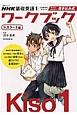 NHK基礎英語 CAN-DOチェック サクッとおさらい! 書き込み式ワークブック スタート編(1)