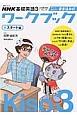 NHK基礎英語 CAN-DOチェック サクッとおさらい! 書き込み式ワークブック スタート編 (3)