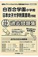 白百合学園小学校・日本女子大学附属豊明小学校 過去問題集<首都圏版12> 平成29年