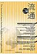流通 日本流通学会誌(38)
