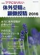 i-wish・・・ママになりたい 体外受精と顕微授精 2016