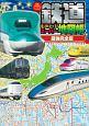 鉄道ものしりスーパー地図帳<最強完全版> 最強のりものヒーローズブックス