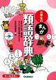小学生のまんが・類語辞典 やまとことば/漢字語/カタカナ語の変換・使い分け