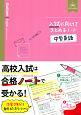 入試に向けてまとめるノート 中学英語