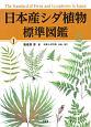日本産シダ植物標準図鑑 (1)
