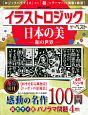 イラストロジック ザ・ベスト 日本の美-和の世界-