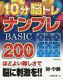 10分脳トレ ナンプレBasic200 初・中級