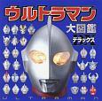 ウルトラマン大図鑑デラックス (1)