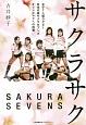 サクラサク 女子7人制ラグビー日本代表サクラセブンズ オリンピ