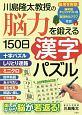 川島隆太教授の脳力を鍛える150日漢字パズル