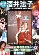 酒井法子デビュー30周年記念DVD BOOK