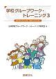学校グループワーク・トレーニング 友だちっていいな 自分っていいな (3)