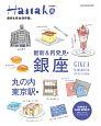 最新&再発見 銀座・丸の内・東京駅 Hanako特別編集 最新&完全保存版。
