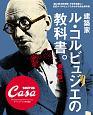 建築家ル・コルビュジエの教科書。<最新版> Casa BRUTUS特別編集