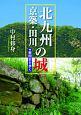 北九州・京築・田川の城 戦国史を歩く